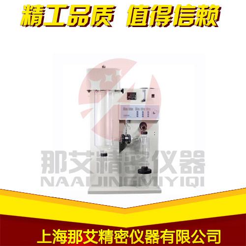 微型喷雾干燥机