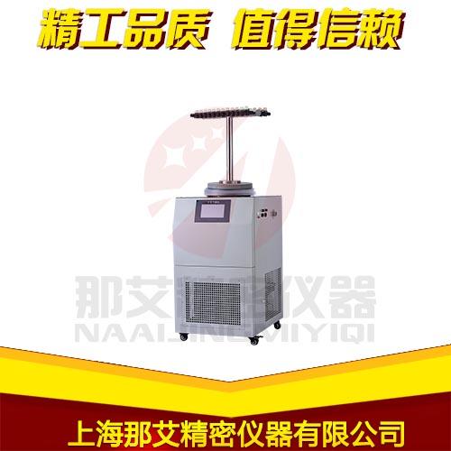 立式冷冻干燥机-菌种保藏型